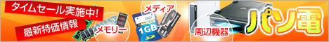 microSD/miniSD/MS/CF各種メモリが安い!